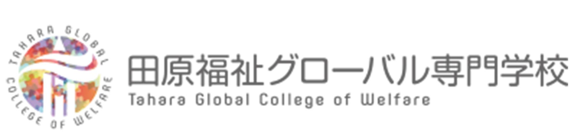田原福祉グローバル専門学校